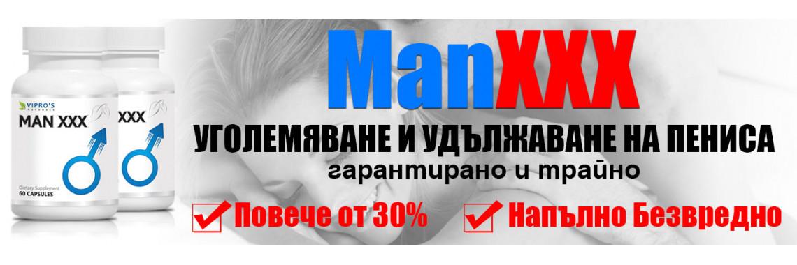 Manxxx