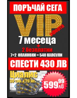 VIP Оферта